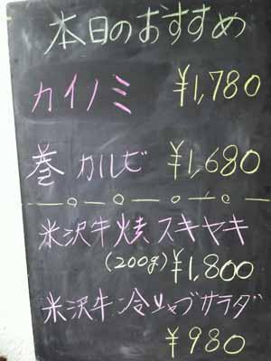 本日のオススメ カイノミ・巻カルビ