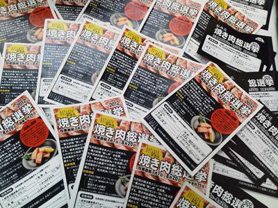 焼肉総選挙 結果発表!!