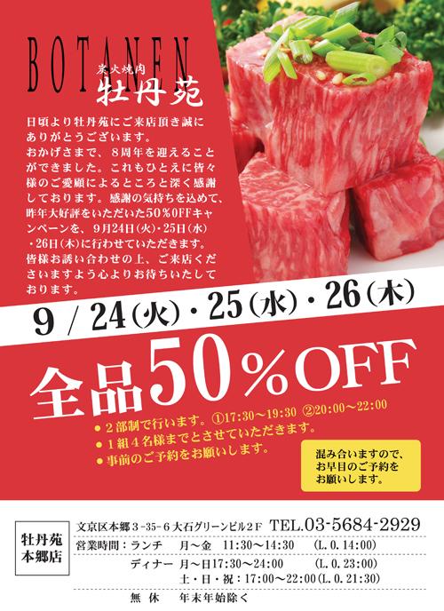 半額キャンペーン 2013(焼肉)