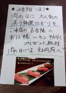 【2月9日は肉の日】