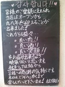 【感謝】半額キャンペーン終了 米沢牛