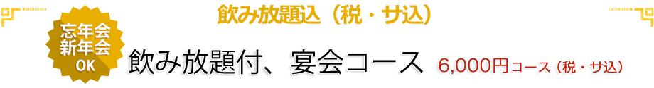 忘年会・新年会 飲み放題付、宴会コース 6,000円コース(税・サ込))
