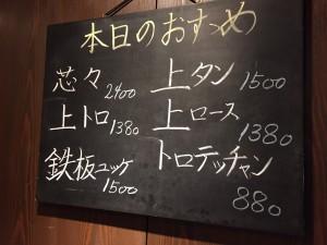 1月30日 金 本日のおすすめ