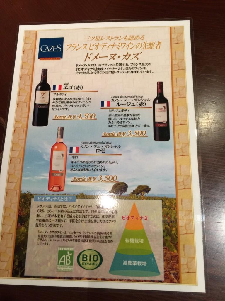 春用ワイン新入荷しました。