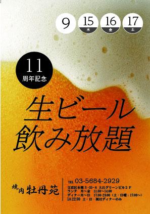 生ビール飲み放題キャンペーン
